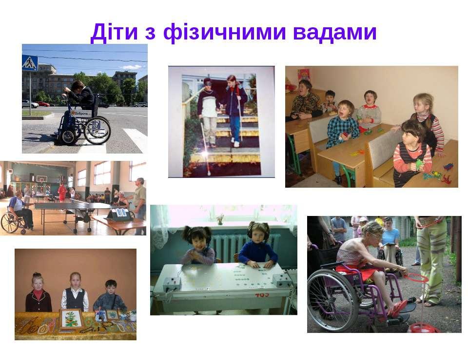 Діти з фізичними вадами