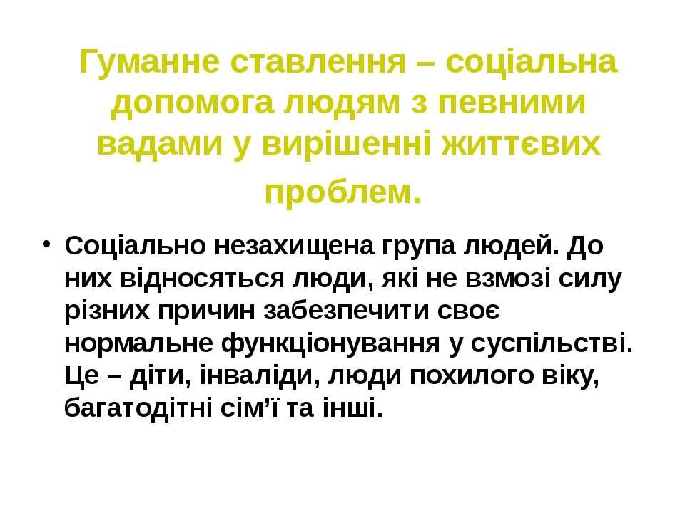 Гуманне ставлення – соціальна допомога людям з певними вадами у вирішенні жит...
