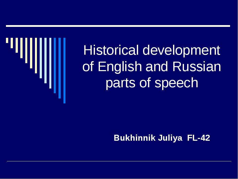 Historical development of English and Russian parts of speech Bukhinnik Juliy...