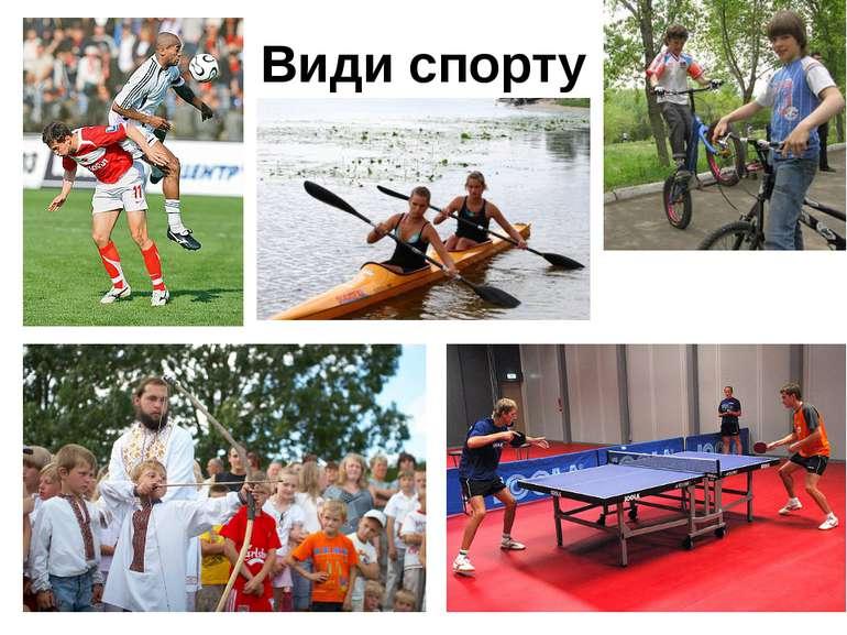 Види спорту