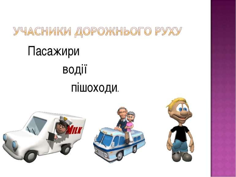 Пасажири водії пішоходи.