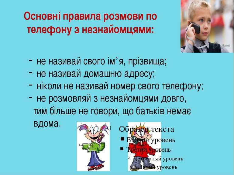 Основні правила розмови по телефону з незнайомцями: не називай свого ім'я, пр...