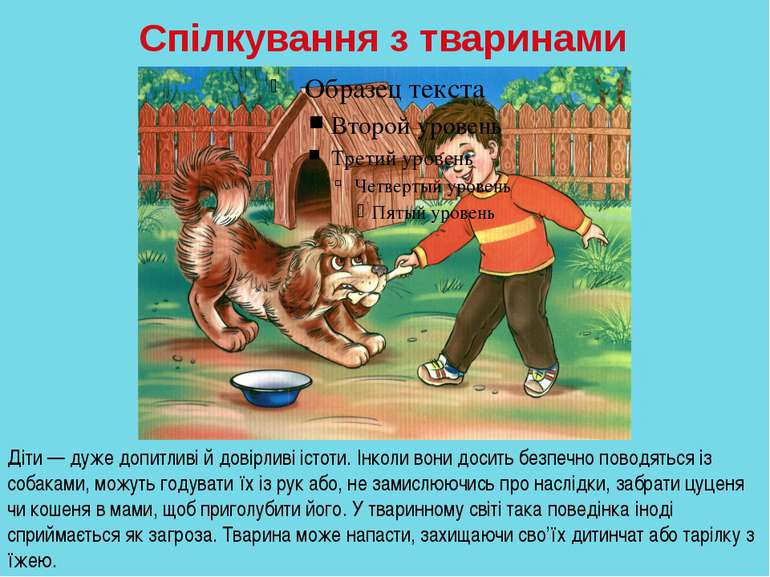 Спілкування з тваринами Дiти — дуже допитливi й довiрливi iстоти. Iнколи вони...