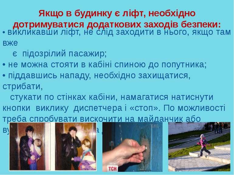 Якщо в будинку є ліфт, необхідно дотримуватися додаткових заходів безпеки: • ...