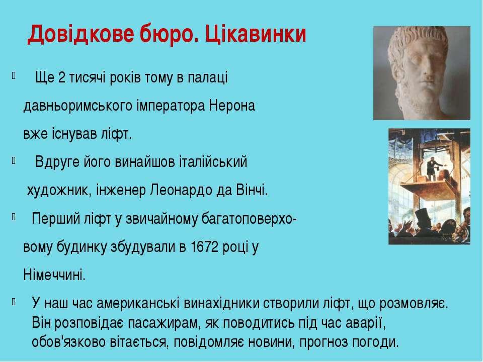 Ще 2 тисячі років тому в палаці давньоримського імператора Нерона вже існував...