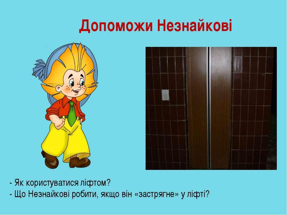 Допоможи Незнайкові - Як користуватися ліфтом? - Що Незнайкові робити, якщо в...