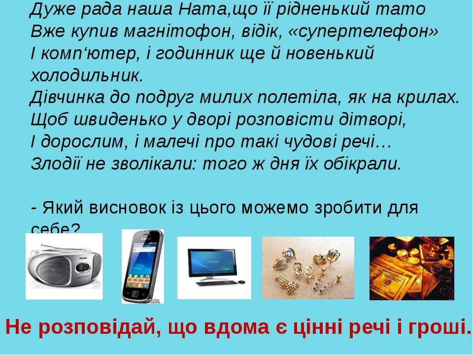 Дуже рада наша Ната,що її рідненький тато Вже купив магнітофон, відік, «супер...