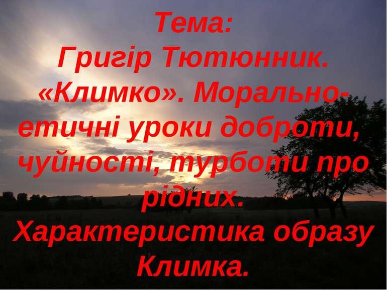 Тема: Григір Тютюнник. «Климко». Морально-етичні уроки доброти, чуйності, тур...