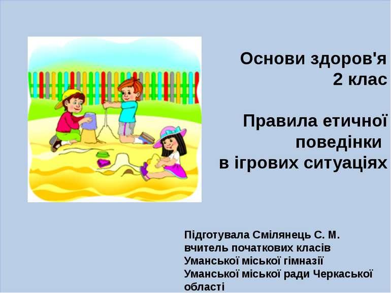 Основи здоров'я 2 клас Правила етичної поведінки в ігрових ситуаціях Підготув...