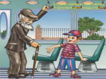 Старшим старайся во всём помогать, В транспорте место всегда уступать!