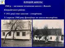 1946 р. – заснована початкова школа с. Вишків Ківерцівського району. У 1951 р...