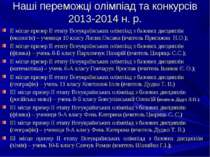 Наші переможці олімпіад та конкурсів 2013-2014 н. р. ІІ місце призер ІІ етапу...