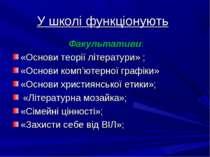У школі функціонують Факультативи: «Основи теорії літератури» ; «Основи комп'...