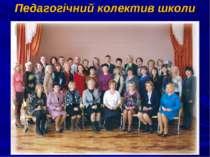 Педагогічний колектив школи