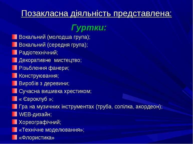Позакласна діяльність представлена: Гуртки: Вокальний (молодша група); Вокаль...