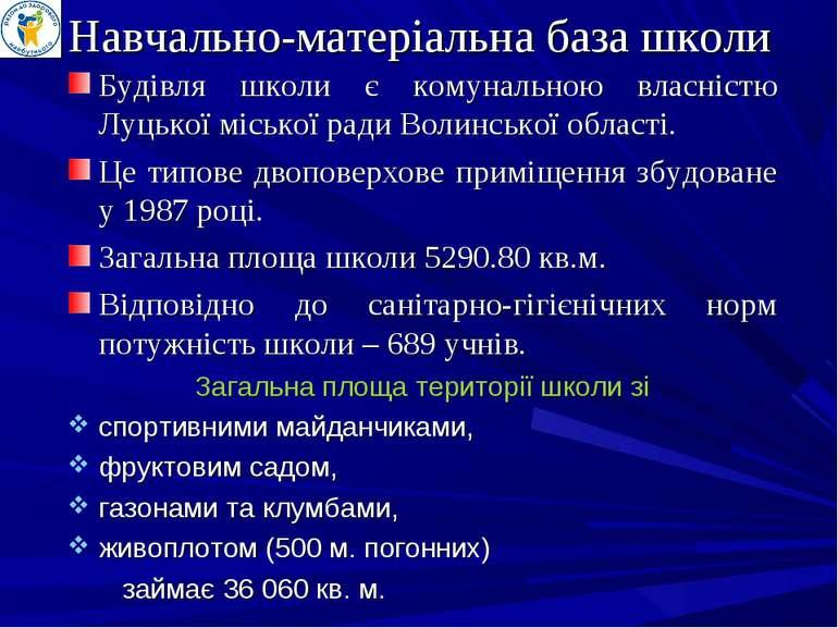 Навчально-матеріальна база школи Будівля школи є комунальною власністю Луцько...