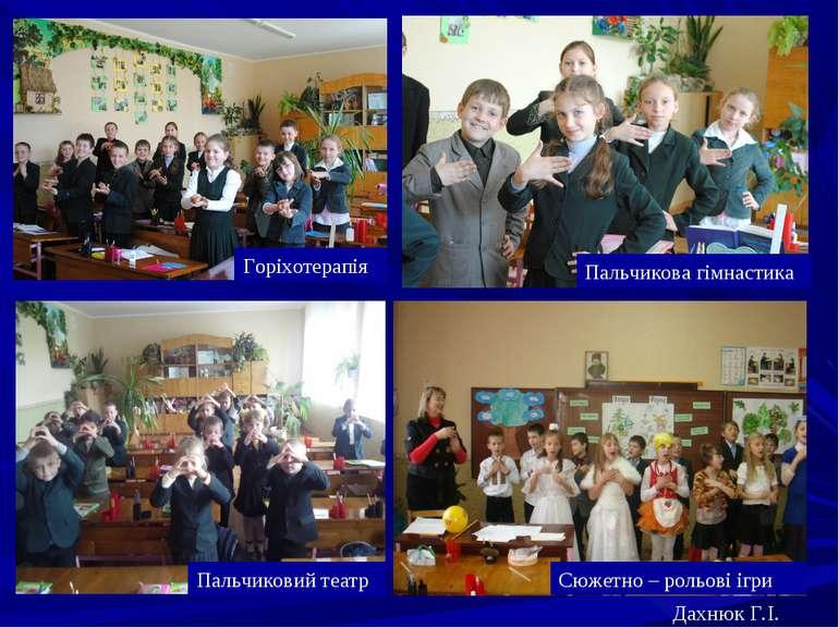 Горіхотерапія Сюжетно – рольові ігри Дахнюк Г.І. Пальчиковий театр Пальчикова...