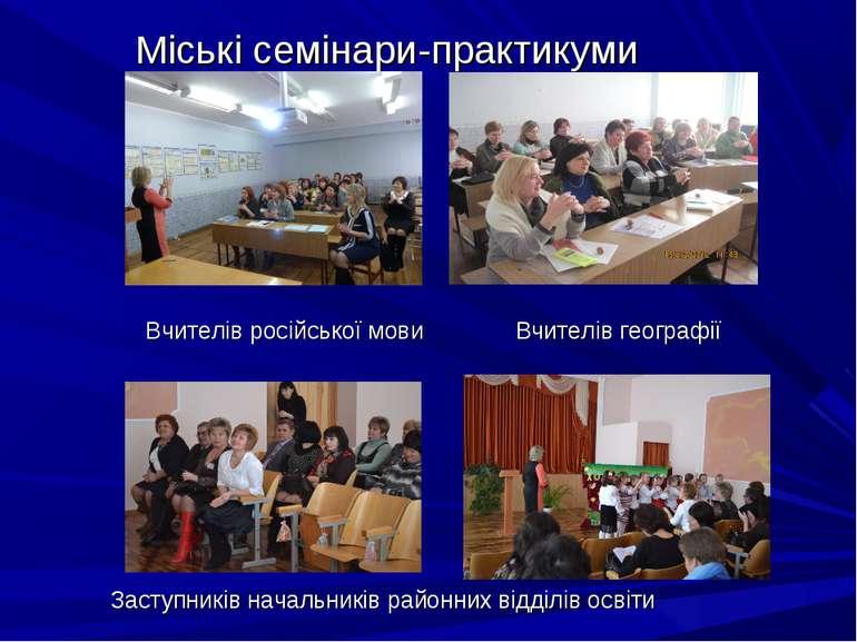 Міські семінари-практикуми Вчителів російської мови Вчителів географії Заступ...