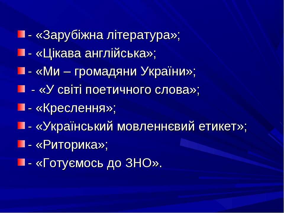 - «Зарубіжна література»; - «Цікава англійська»; - «Ми – громадяни України»; ...