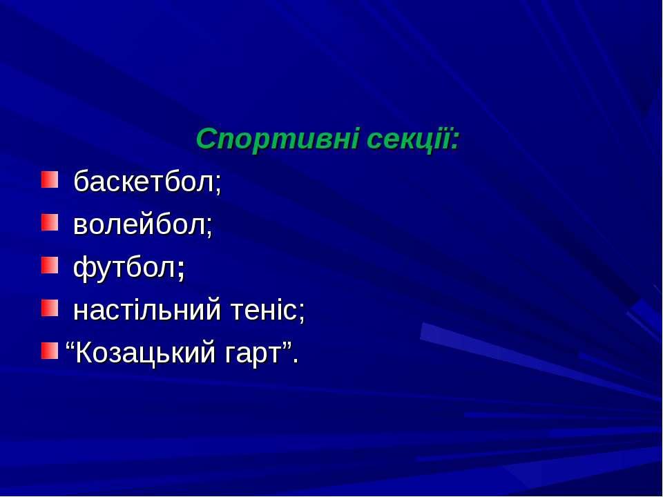 """Спортивні секції: баскетбол; волейбол; футбол; настільний теніс; """"Козацький г..."""