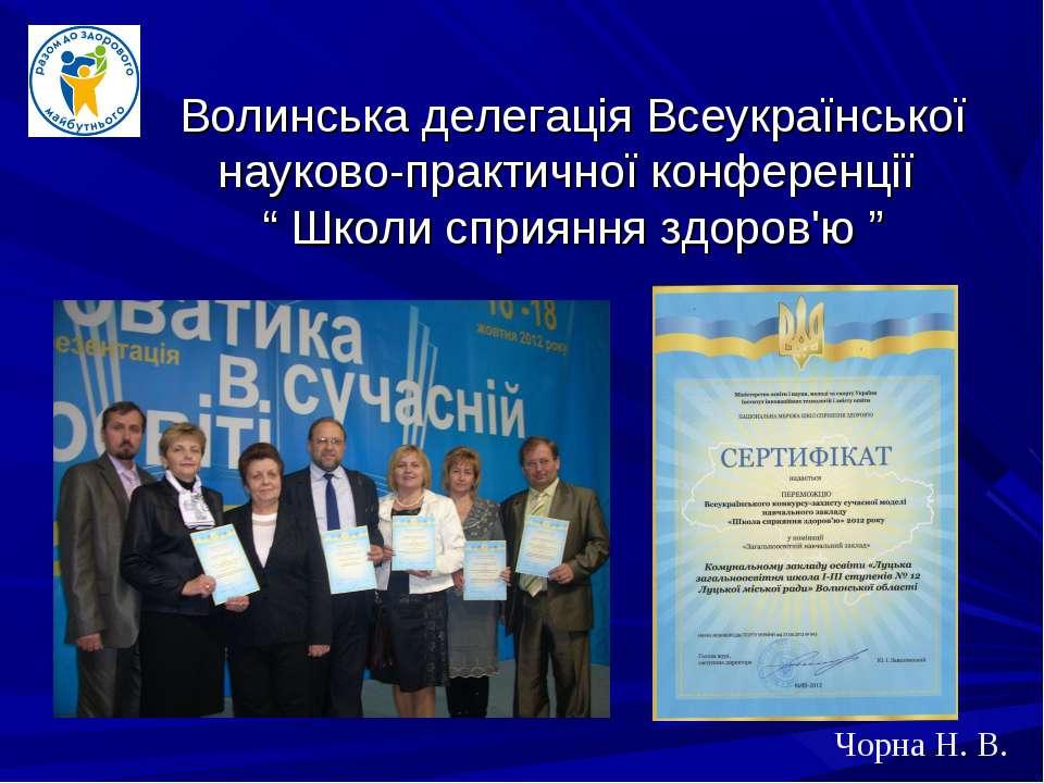 """Волинська делегація Всеукраїнської науково-практичної конференції """" Школи спр..."""