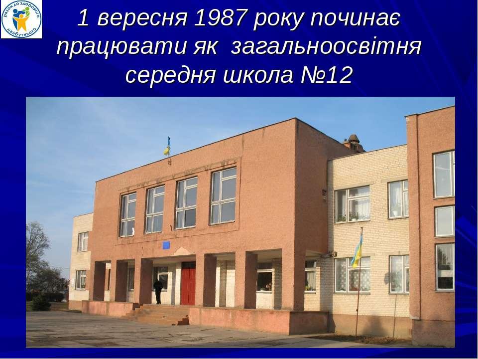 1 вересня 1987 року починає працювати як загальноосвітня середня школа №12