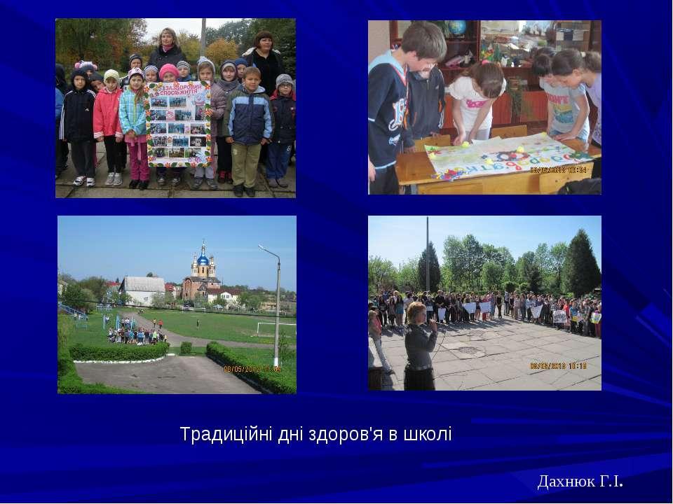 Традиційні дні здоров'я в школі Дахнюк Г.І.