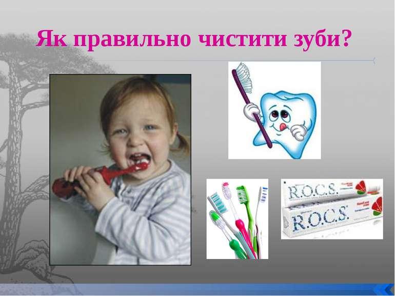 Як правильно чистити зуби?