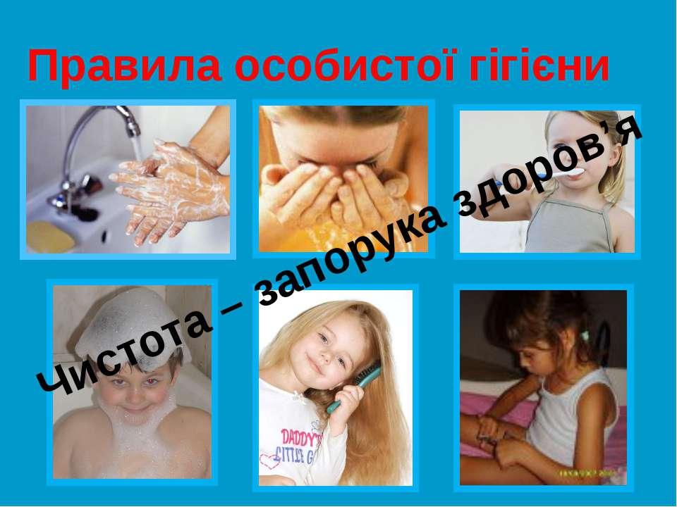 Правила особистої гігієни Чистота – запорука здоров'я