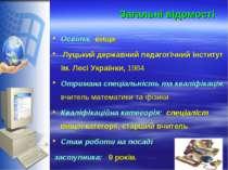 Загальні відомості Освіта: вища Луцький державний педагогічний інститут ім. Л...