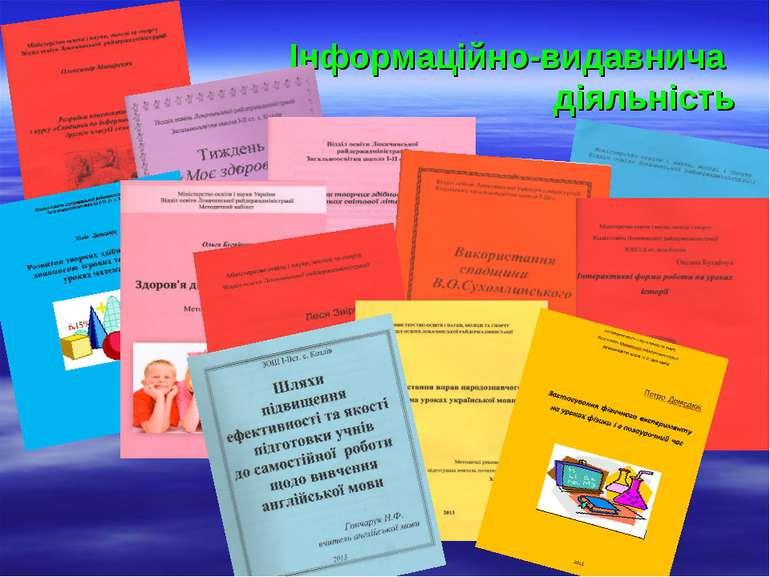 Інформаційно-видавнича діяльність