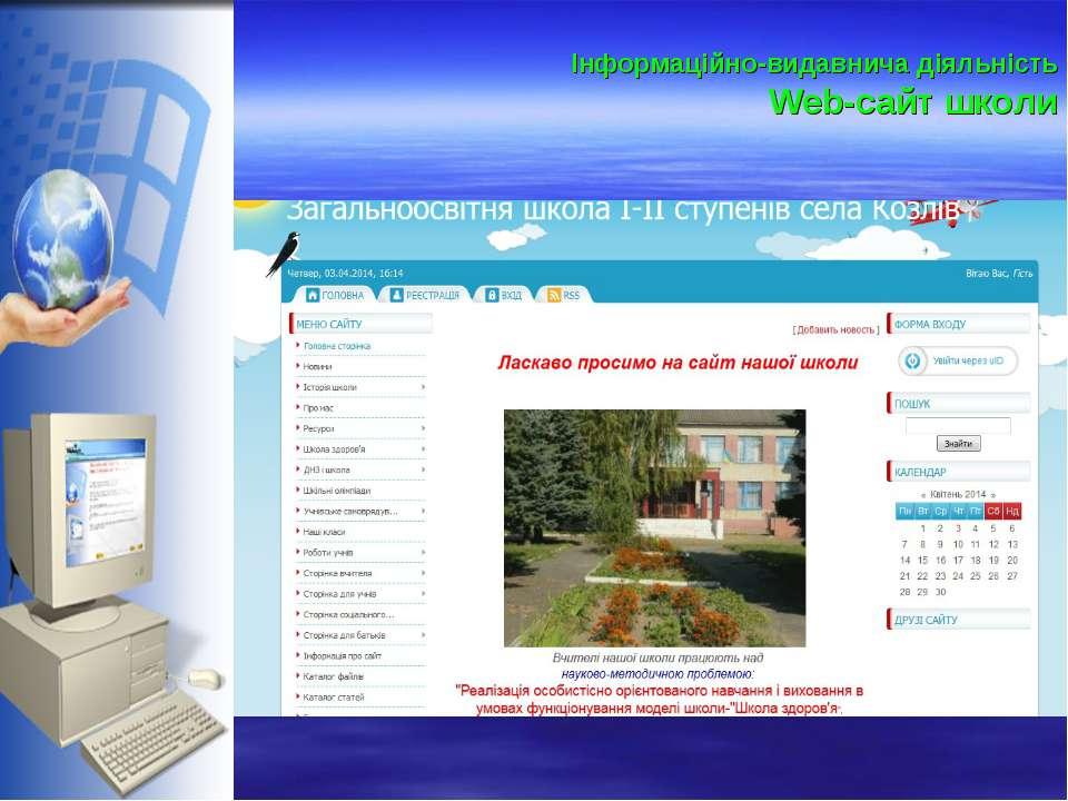 Інформаційно-видавнича діяльність Web-сайт школи