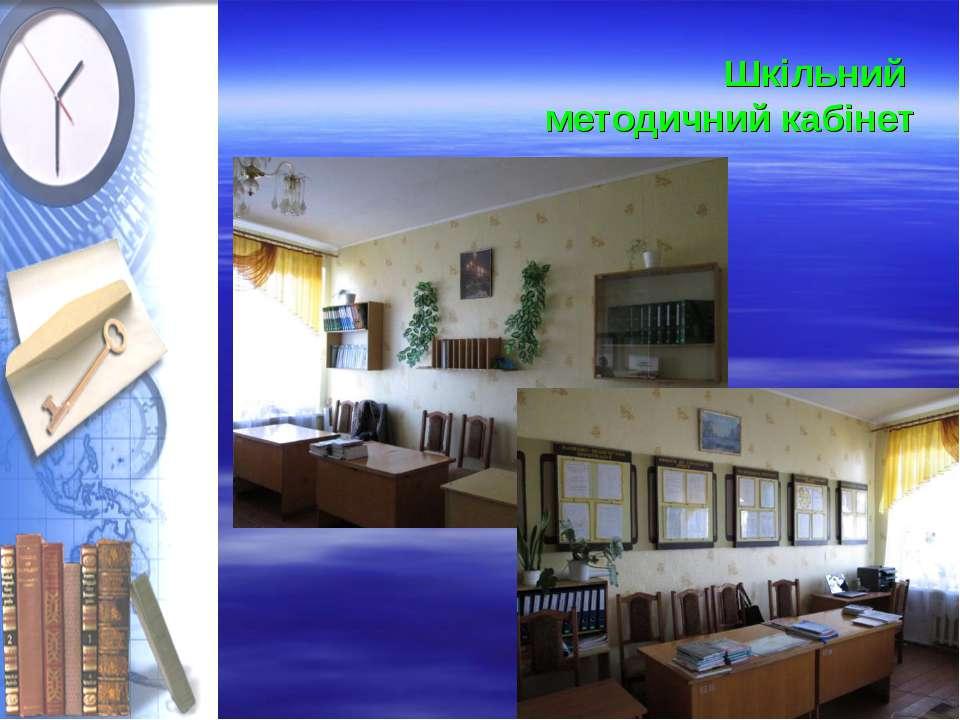 Шкільний методичний кабінет