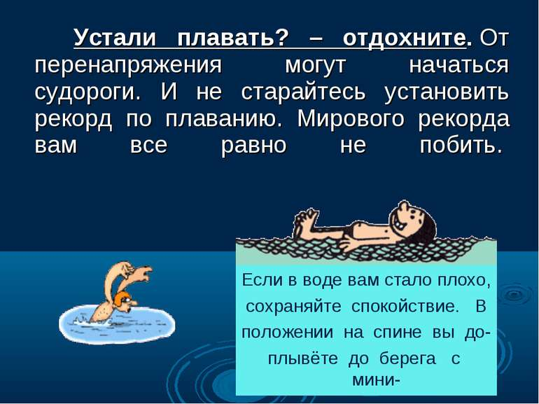 Устали плавать? – отдохните.От перенапряжения могут начаться судороги. И не ...