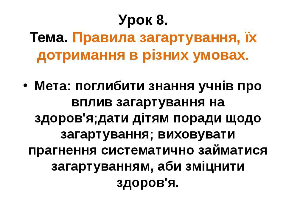 Урок 8. Тема. Правила загартування, їх дотримання в різних умовах. Мета: погл...