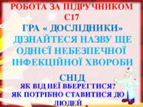 ГРА « ДОСЛІДНИКИ» ДІЗНАЙТЕСЯ НАЗВУ ЩЕ ОДНІЄЇ НЕБЕЗПЕЧНОЇ ІНФЕКЦІЙНОЇ ХВОРОБИ ...