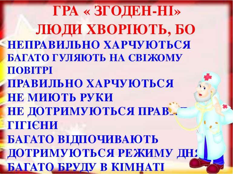 ЛЮДИ ХВОРІЮТЬ, БО НЕПРАВИЛЬНО ХАРЧУЮТЬСЯ БАГАТО ГУЛЯЮТЬ НА СВІЖОМУ ПОВІТРІ ПР...