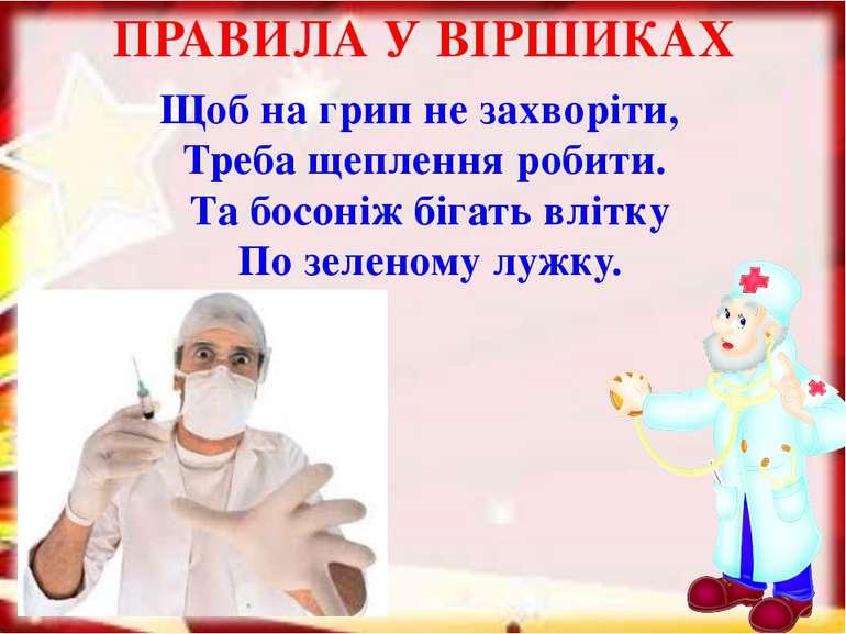 Щоб на грип не захворіти, Треба щеплення робити. Та босоніж бігать влітку По ...