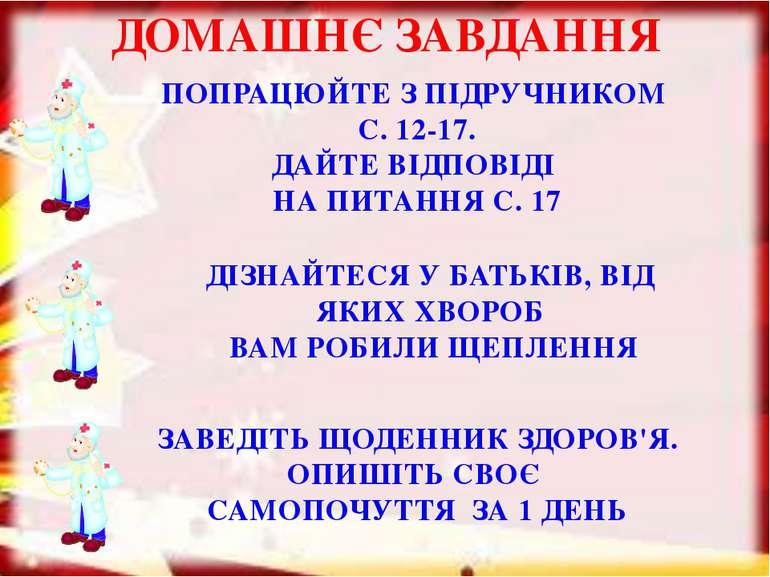 ПОПРАЦЮЙТЕ З ПІДРУЧНИКОМ С. 12-17. ДАЙТЕ ВІДПОВІДІ НА ПИТАННЯ С. 17 ДОМАШНЄ З...
