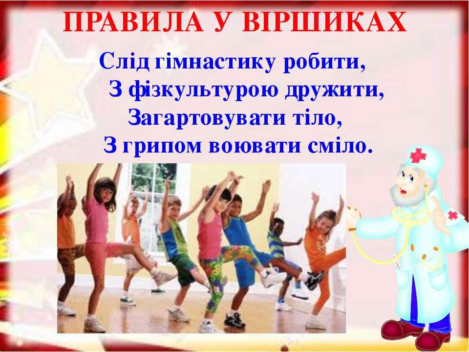 Слід гімнастику робити, З фізкультурою дружити, Загартовувати тіло, З грипом ...