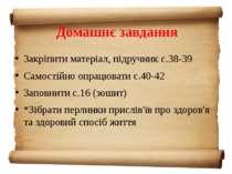 Домашнє завдання Закріпити матеріал, підручник с.38-39 Самостійно опрацювати ...