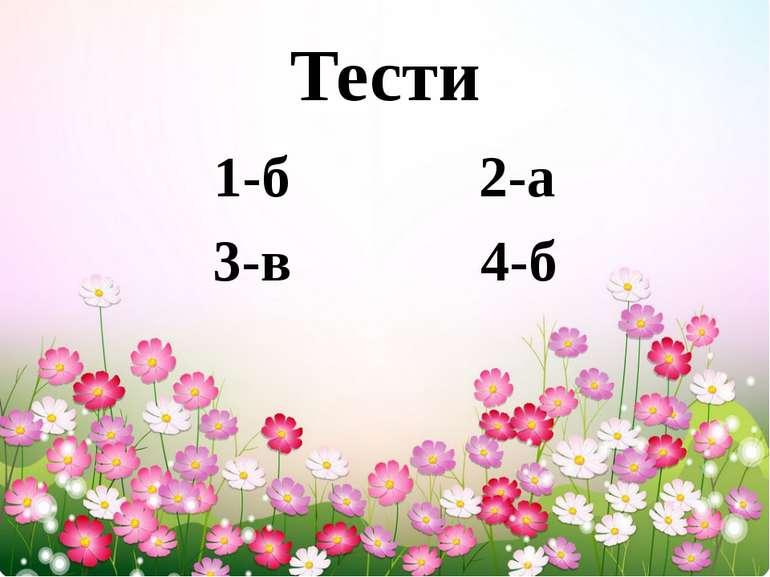 Тести 1-б 2-а 3-в 4-б