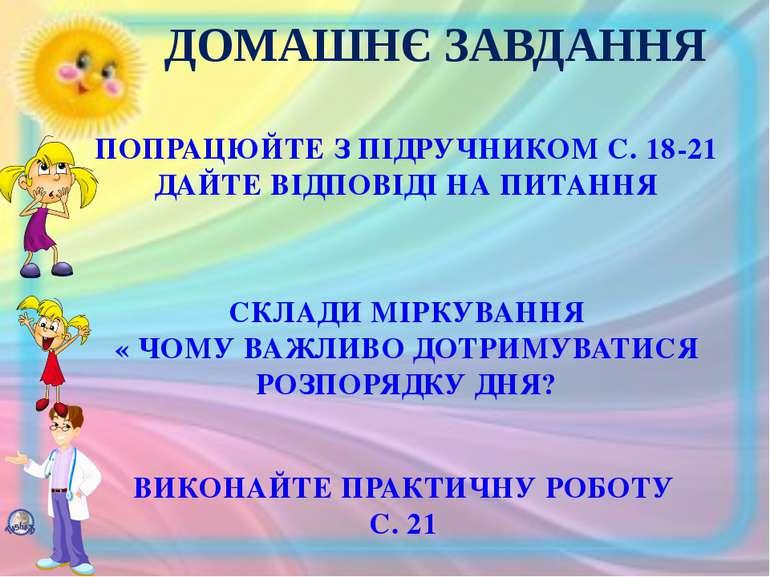 ДОМАШНЄ ЗАВДАННЯ ПОПРАЦЮЙТЕ З ПІДРУЧНИКОМ С. 18-21 ДАЙТЕ ВІДПОВІДІ НА ПИТАННЯ...