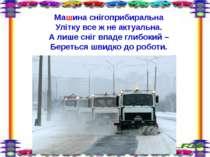 Машина снігоприбиральна Улітку все ж не актуальна. А лише сніг впаде глибокий...