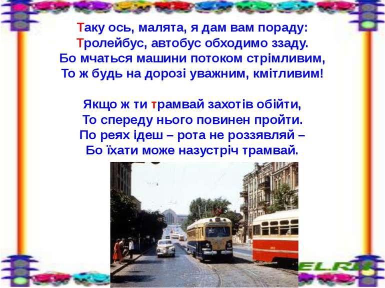 Таку ось, малята, я дам вам пораду: Тролейбус, автобус обходимо ззаду. Бо мча...