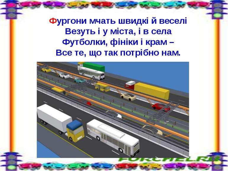 Фургони мчать швидкі й веселі Везуть і у міста, і в села Футболки, фініки і к...