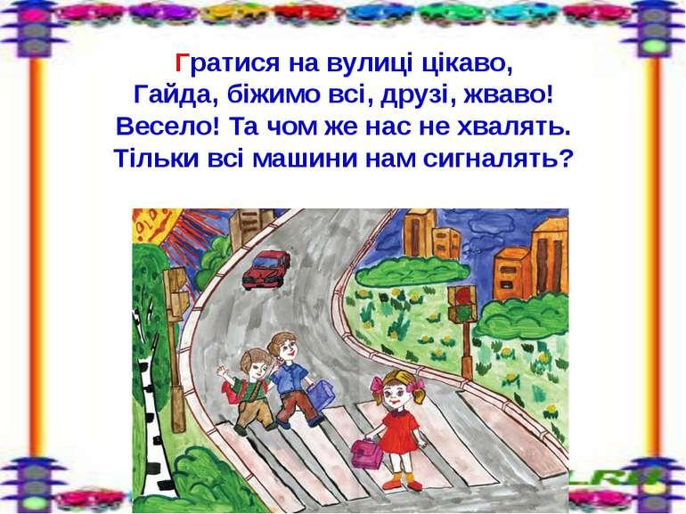 Гратися на вулиці цікаво, Гайда, біжимо всі, друзі, жваво! Весело! Та чом же ...