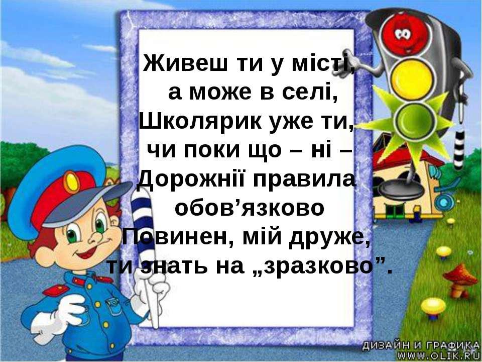 Живеш ти у місті, а може в селі, Школярик уже ти, чи поки що – ні – Дорожнії ...