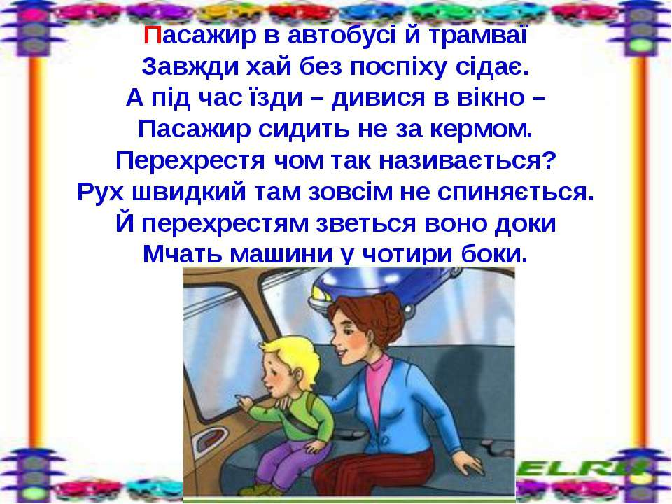 Пасажир в автобусі й трамваї Завжди хай без поспіху сідає. А під час їзди – д...