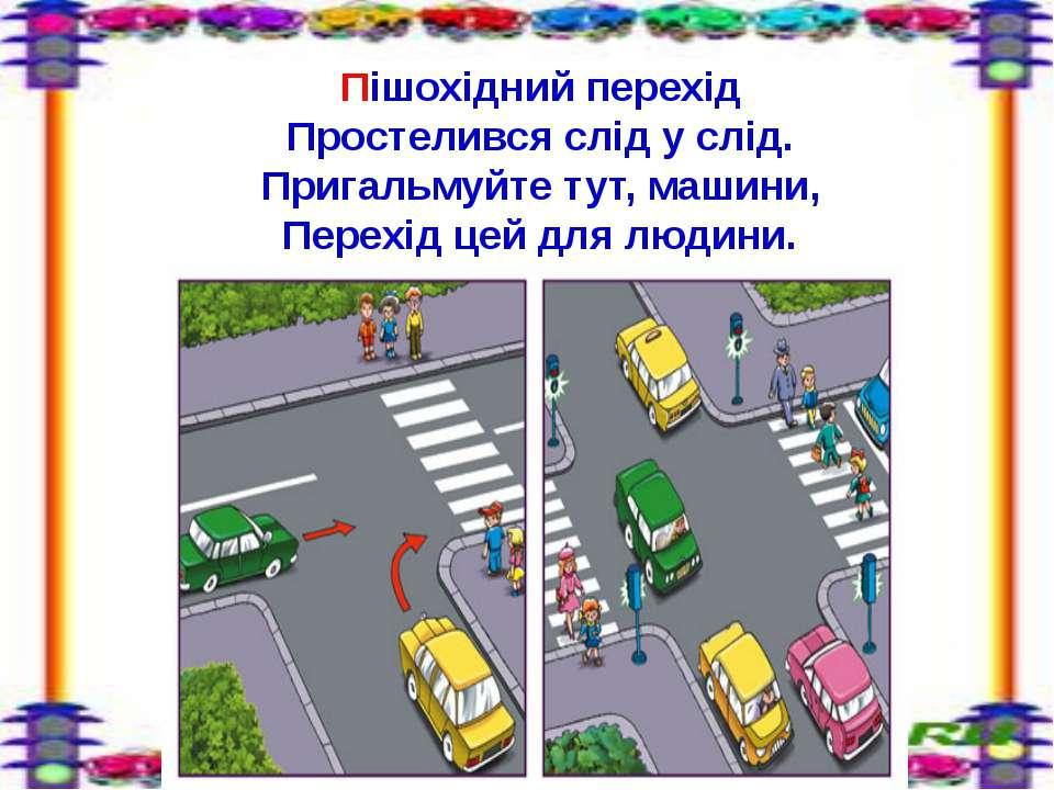 Пішохідний перехід Простелився слід у слід. Пригальмуйте тут, машини, Перехід...